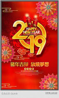 喜庆2019猪年挂历海报设计