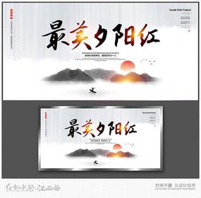 最美夕阳红重阳节晚会背景