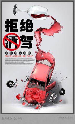 简约禁止酒驾海报
