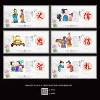 中國傳統文化仁義禮智信展板