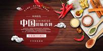 中国风香料背景板