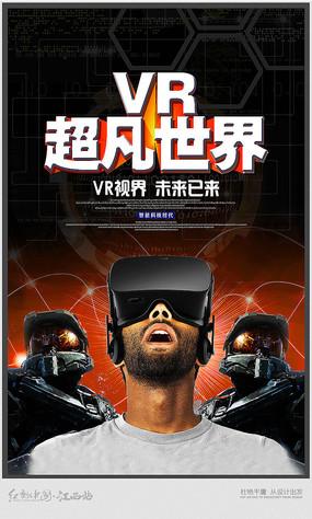 VR超凡世界宣传海报