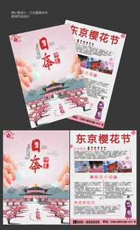创意旅游日本樱花宣传单