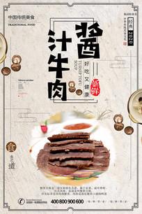 大气简洁酱牛肉海报设计