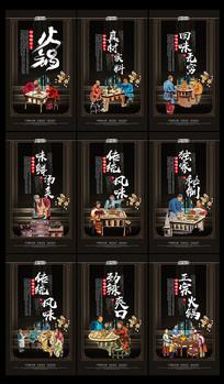 高端火锅文化宣传展板
