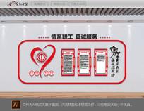 工会职工文化墙设计