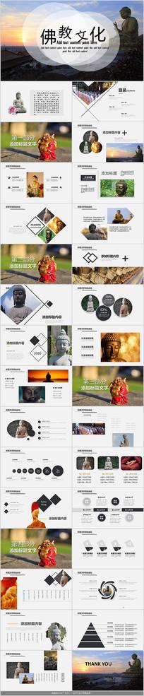 古典佛像宗教佛教PPT模板