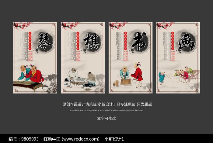 古风琴棋书画展板设计图片