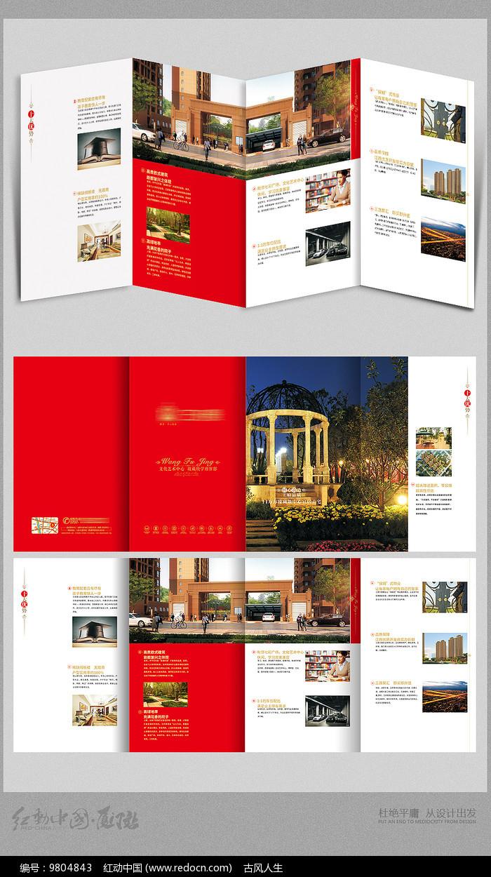 红色房地产四折页设计模板图片