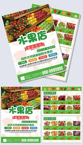 健康绿色水果店促销双页宣传单
