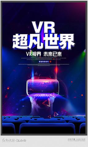 简约VR超凡世界海报