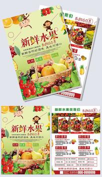 简约清新水果店宣传单