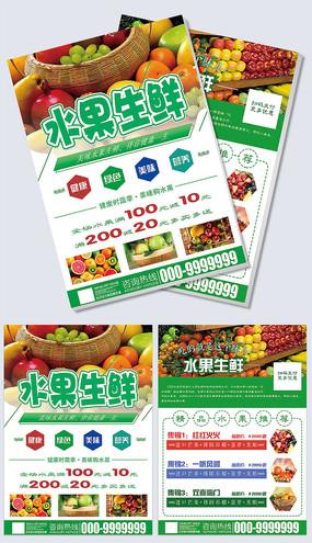 简约水果生鲜促销双页宣传单