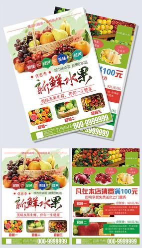 简约水果生鲜双页宣传单