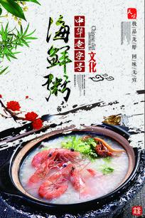 美味海鲜粥海报