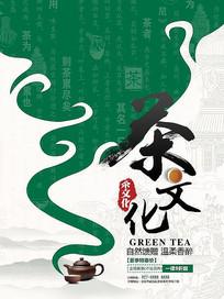 清新茶文化海报