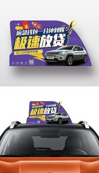时尚汽车车顶牌广告牌