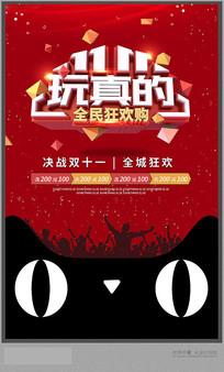 双十一淘宝天猫促销海报