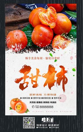 甜柿子促销海报