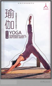 瑜伽养生海报