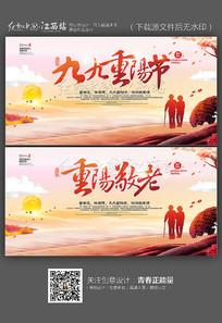 中国传统节日重阳节海报设计
