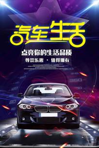 炫彩汽车海报设计