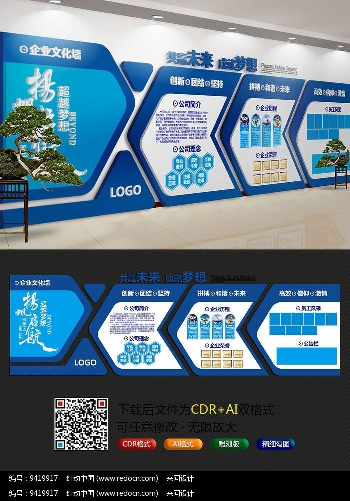 经典大气企业文化墙图片