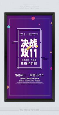 决战双11时尚活动促销海报