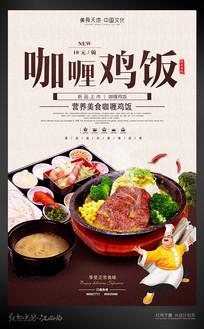 咖喱鸡饭美食海报