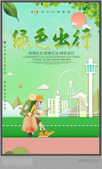 绿色出行爱护城市海报