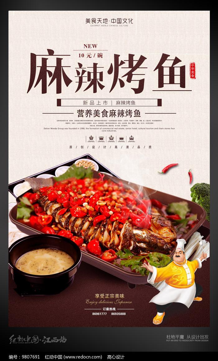 麻辣烤鱼美食海报设计图片