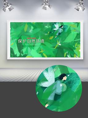手绘清新保护自然环境横版海报