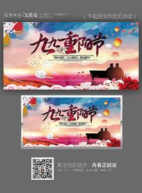 水墨中国风九九重阳节海报设计