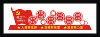 中国梦核心价值观造型文化墙