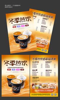 冬季热饮奶茶单宣传单