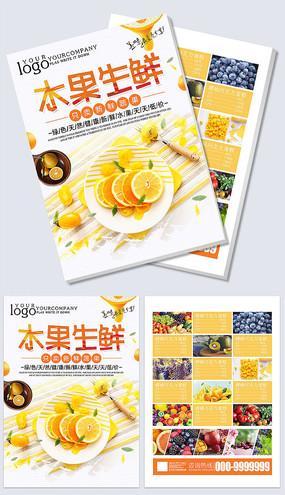 简约时尚水果生鲜宣传单