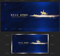 蓝色简约创意地产宣传海报