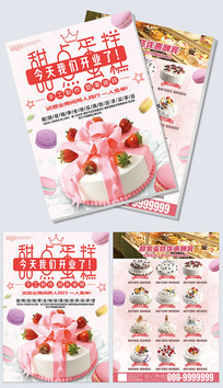 甜点蛋糕开业促销宣传单