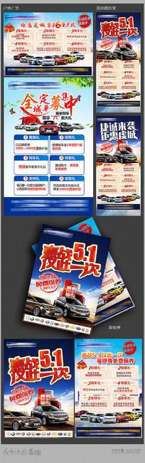 整套汽贸公司活动广告