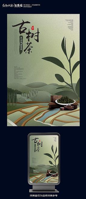 质感手绘插画风格茶叶海报设计