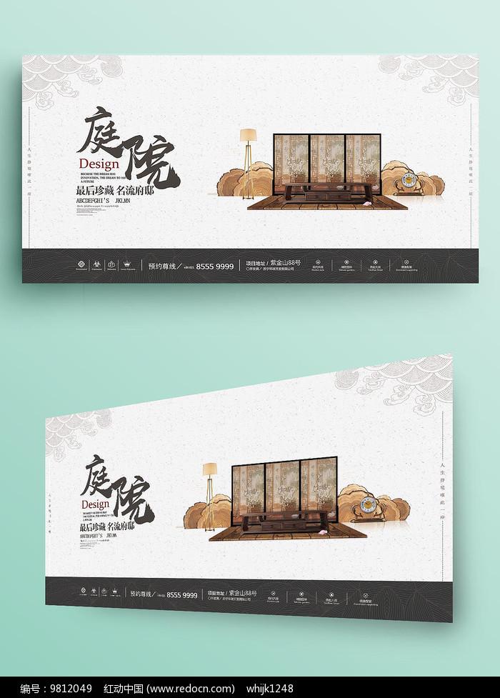 中式复古系列中国风房地产海报图片