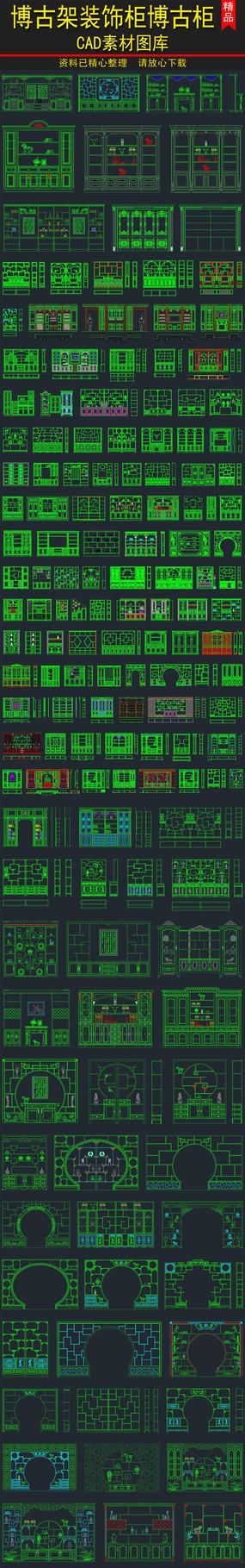 博古架装饰柜中式元素CAD