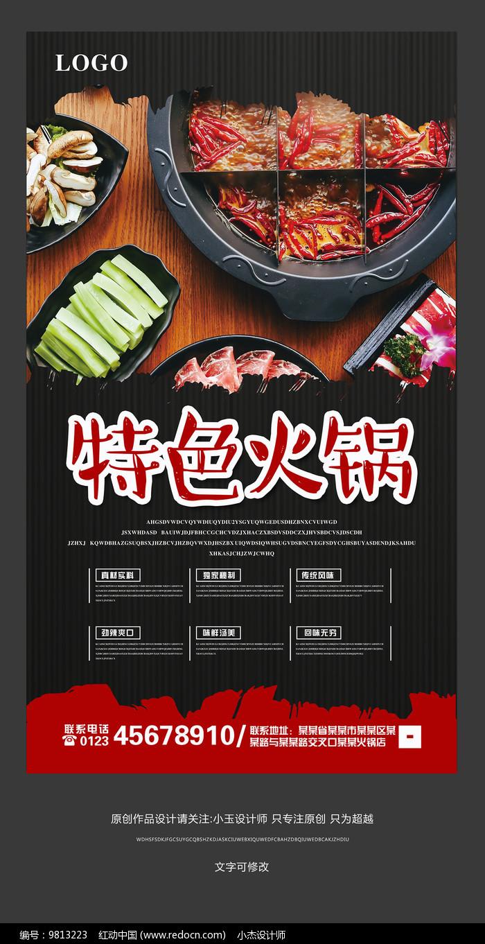 创意特色火锅宣传海报设计图片