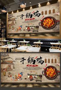干锅鸡背景墙