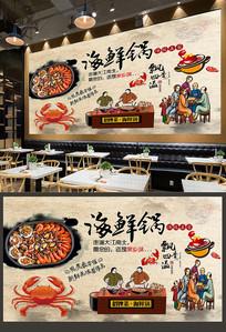 海鲜锅背景墙