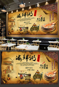 海鲜粥背景墙