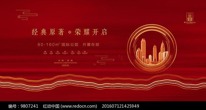 红色高端地产广告