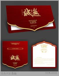 红色邀请函设计