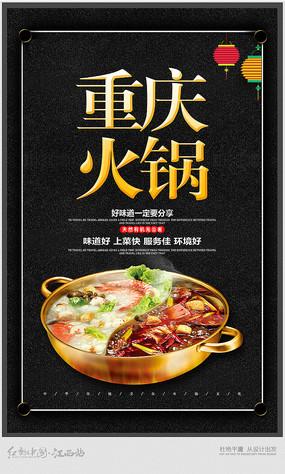简约重庆火锅宣传海报
