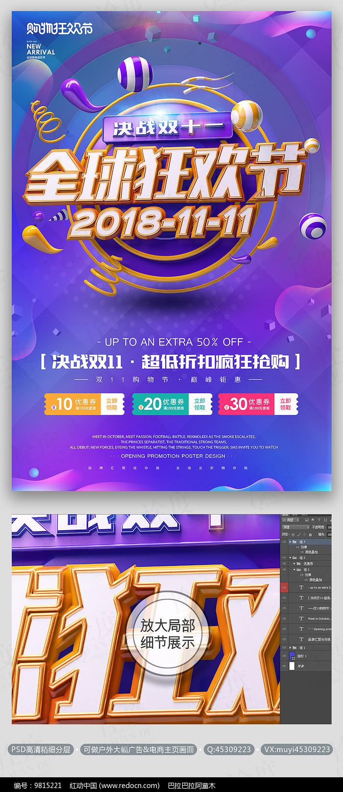 全球狂欢节商场双11海报图片
